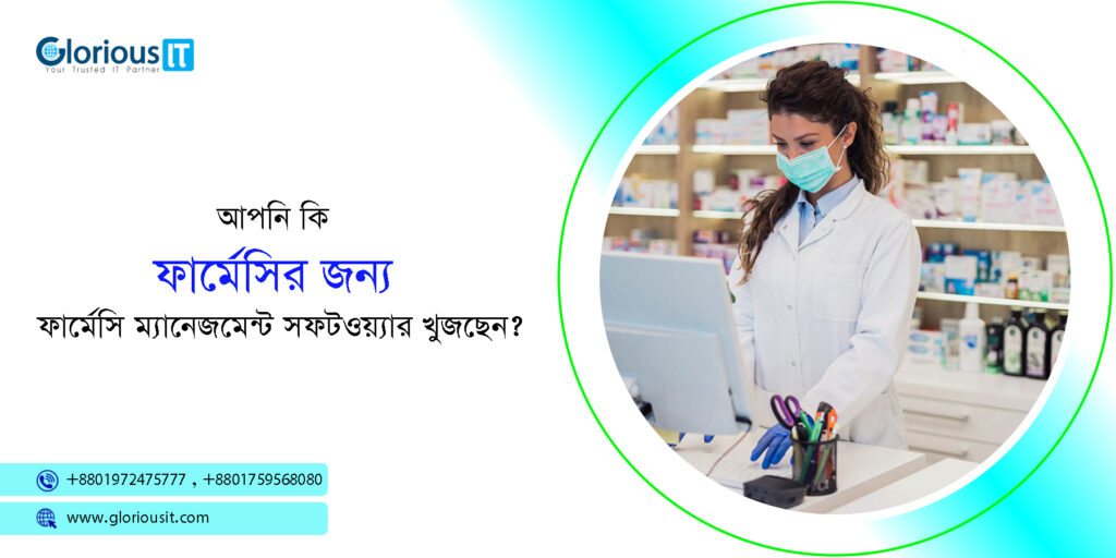 Pharmacy Management POS Software
