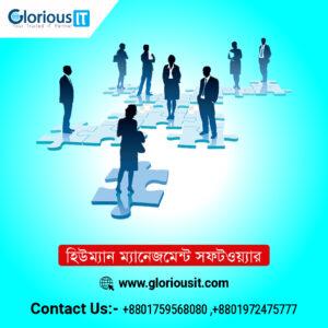 Human Management Software