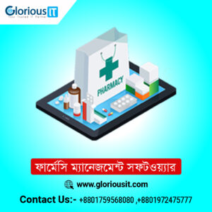 Pharmacy Management Software