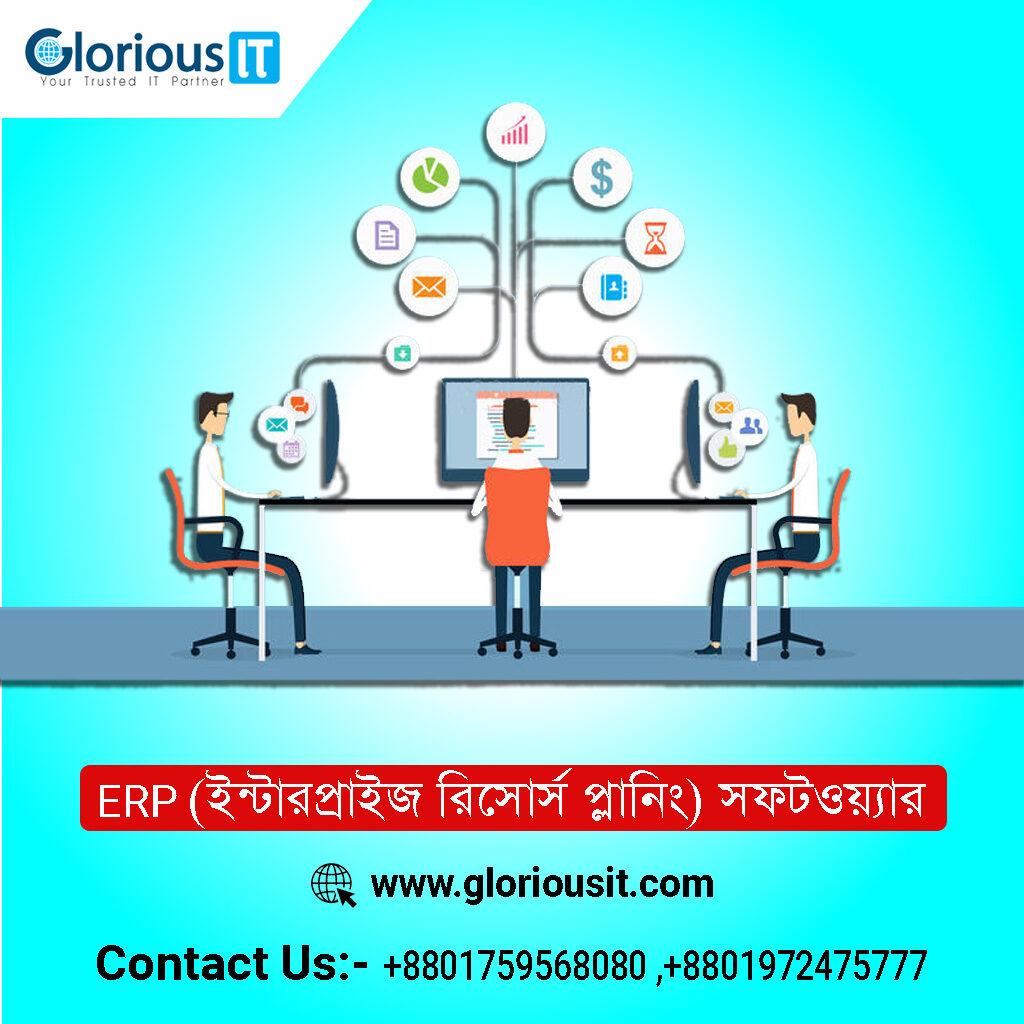 ERP(Enterprise resource planning)Software