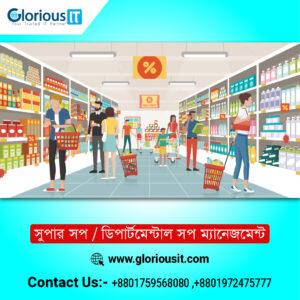 Super ShopDepartmental Shop Management