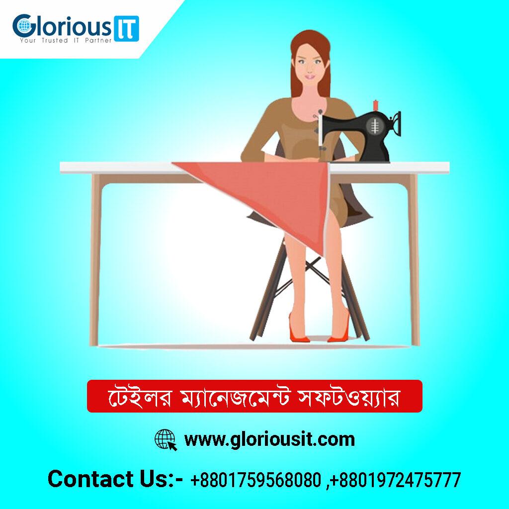 Tailor Management Software
